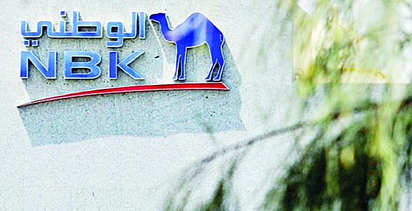 NBK Logo