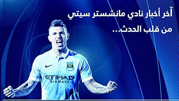 Epl side connect with mena fans man citys the blueprint now a photo from manchester citys the blueprint in arabic malvernweather Gallery