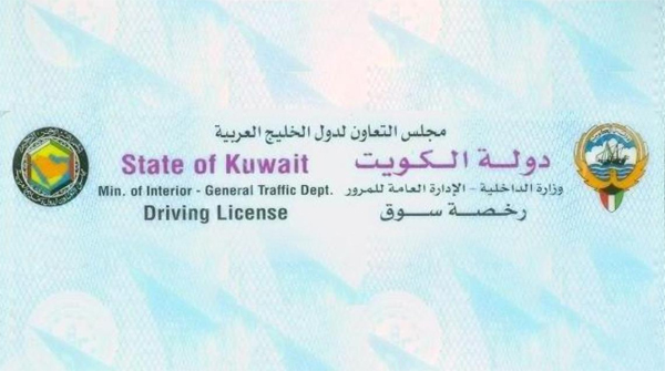 kuwait driving licence eye test