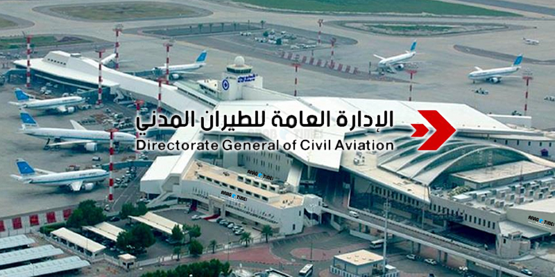 DGCA: New Rules for All Passengers Coming to Kuwait