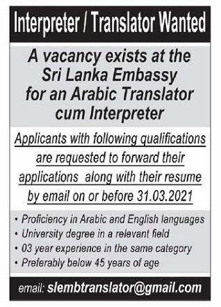 The Sri Lankan Embassy in Kuwait requires an Arabic interpreter / translator