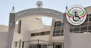 الهيئة العامة للمعاقين بالكويت